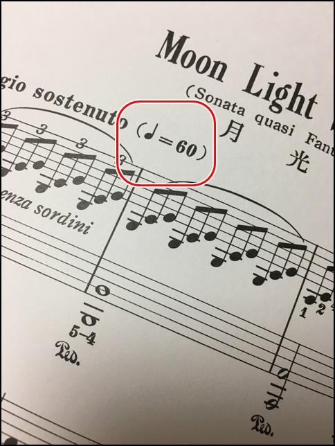 ピアノ楽譜のリズム表記♪=60の画像