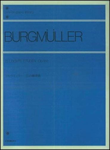 ブルクミュラー25の練習曲 全音ピアノライブラリー の画像