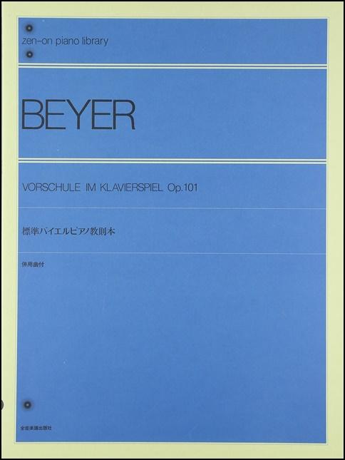 バイエルの楽譜画像