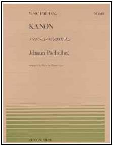 パッヘルベルのカノンの楽譜