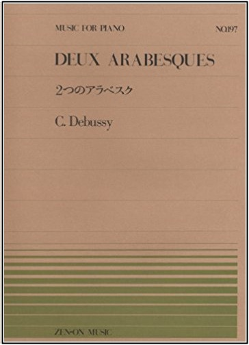 アラベスクのドビュッシーの画像