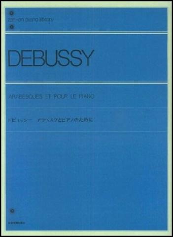 ドビュッシーアラベスクの楽譜の画像