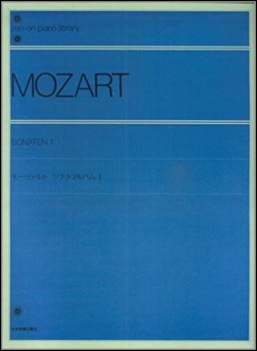 モーツアルトピアノソナタの楽譜画像