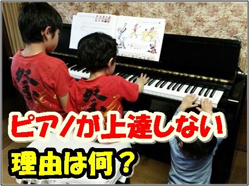 ピアノが上達しない理由は何?の画像