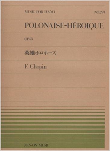 英雄のポロネーズの楽譜画像