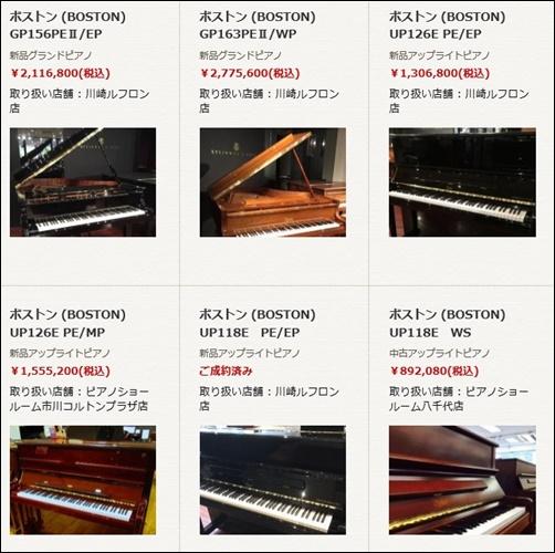 ボストンピアノの画像