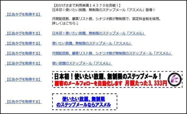 ツルゾンでアスメルの広告表示させた画像