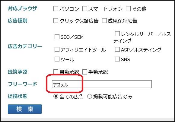 ツルゾンのアスメル検索画像
