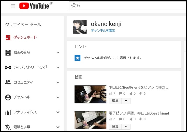 YouTubeのピアノ管理画面