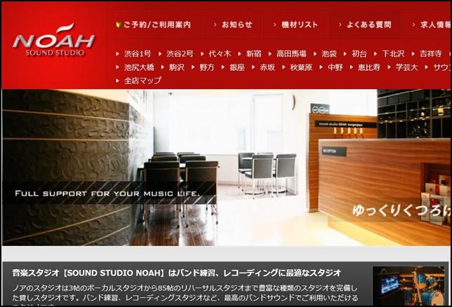 スタジオノアのホームページ画像
