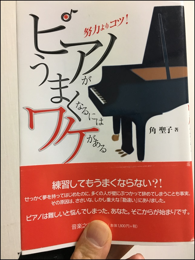 ピアノが上手くなるにはワケがあるの画像