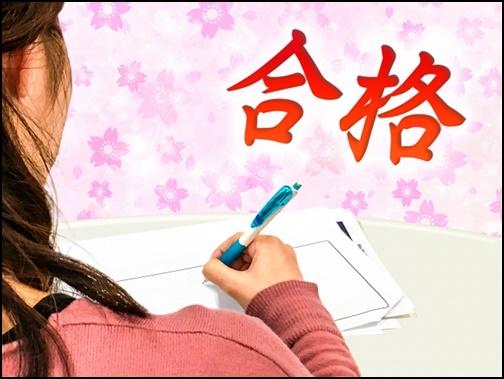 合格の文字に受験勉強する女性の画像