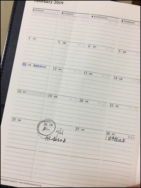 フランクリンプランナー手帳の2月のカレンダー画像