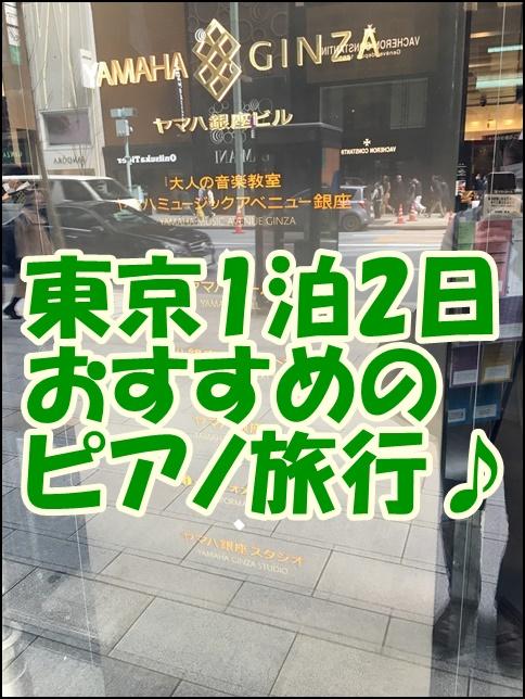 東京1泊2日おすすめのピアノ旅行の画像