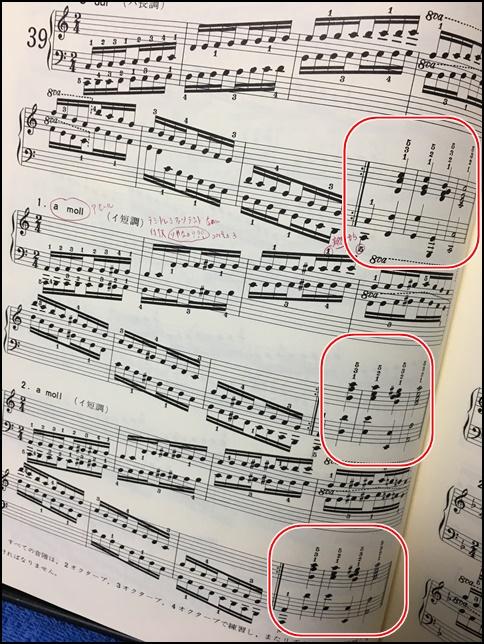 ハノン39の楽譜、和音がある理由はの画像