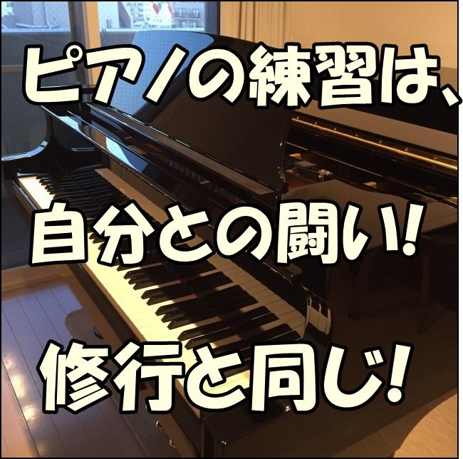 ピアノの練習は自分との闘い、修行と同じの画像