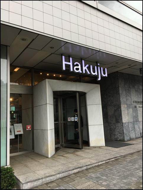 HAKUJUホールの画像です。