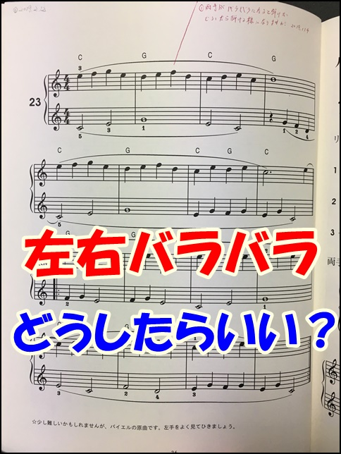 ハノン1の23の楽譜左右バラバラ