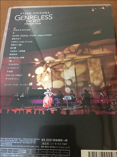 石川綾子さんのDVDの裏の画像