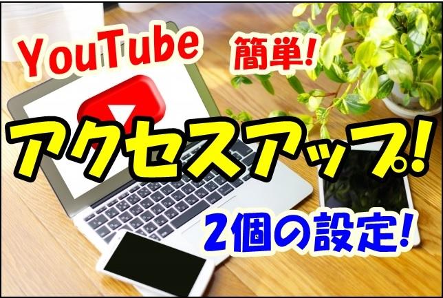 YouTube簡単アクセスアップの画像2