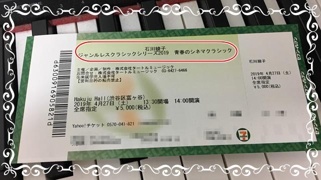2019年4月27日 石川綾子さんのコンサートチケット