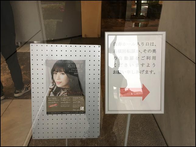 石川綾子さんこコンサート案内画像