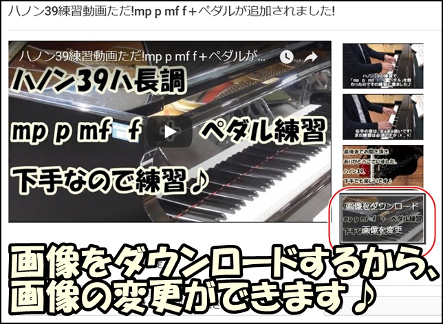 YouTubeのサムネイル変更画像