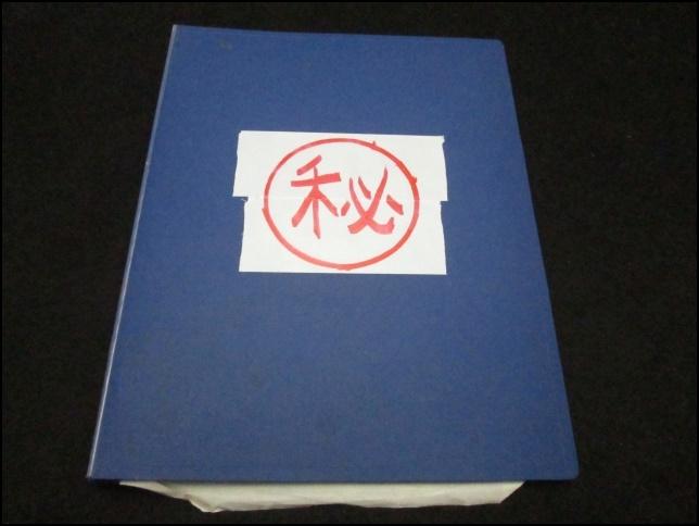 マル秘の秘密ノートの画像
