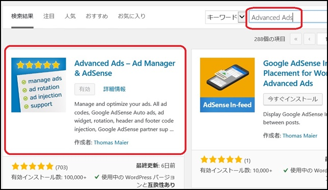 Advanced Adsの画像