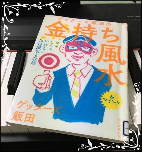ゲッターズ飯田さんの風水本の画像