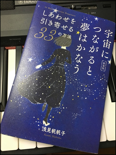 宇宙に繋がると夢はかなうの書籍画像