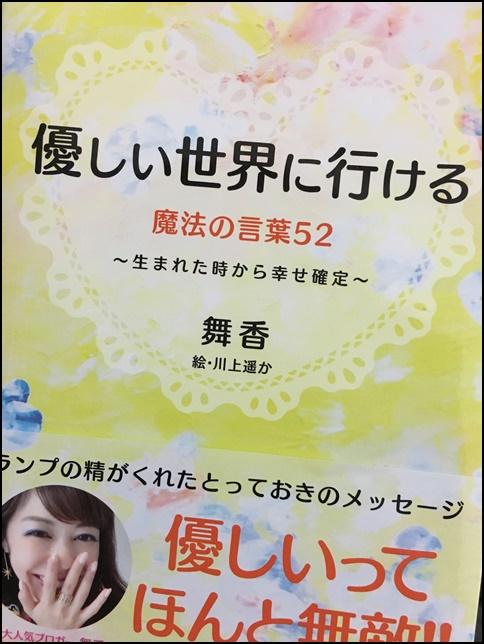 舞香さんの楽しい世界に行ける書籍の画像