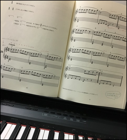 バイエル25番の楽譜の画像