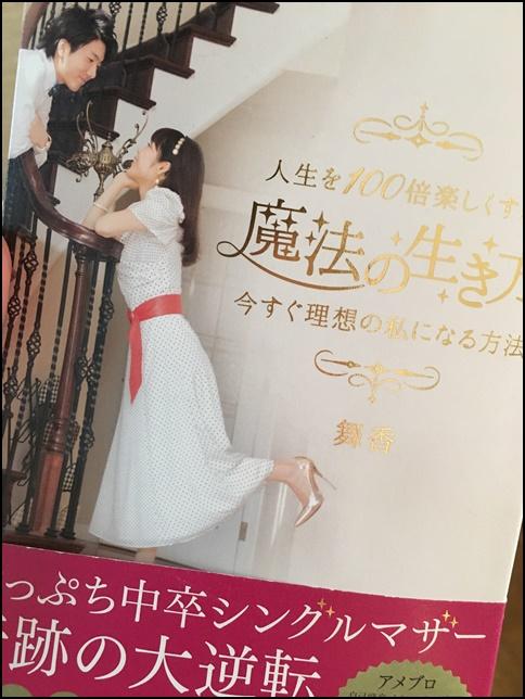 舞香さんの魔法の生き方の書籍の画像