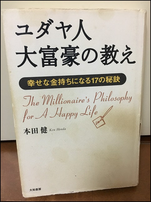 ユダヤ人大富豪の教えの書籍画像