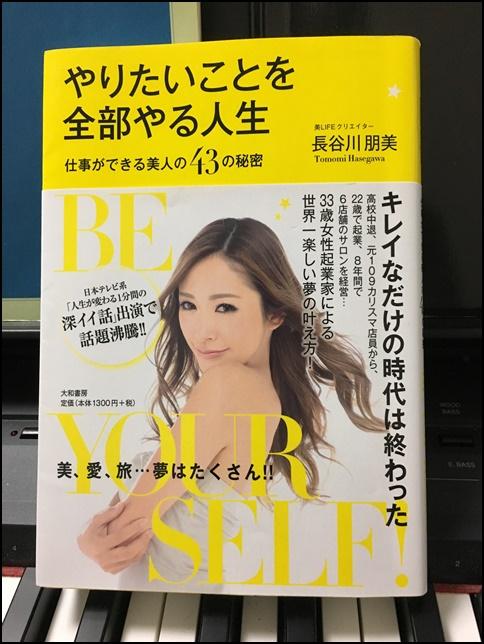 長谷川朋美さんのやりたい事を全部やる人生の画像