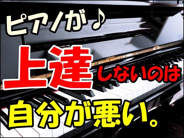 ピアノが上達しないのは自分が悪いのサムネイル画像