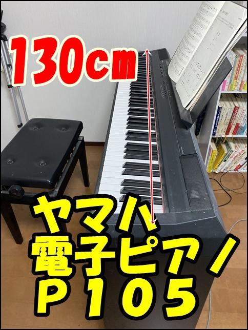 ヤマハP105の幅のサイズ画像