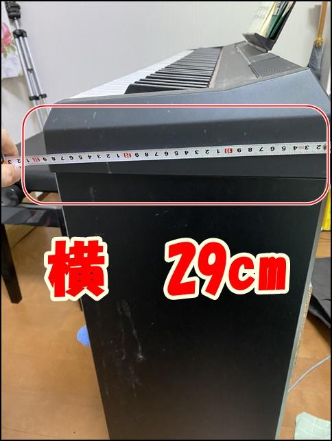 ヤマハP105の横のサイズ画像