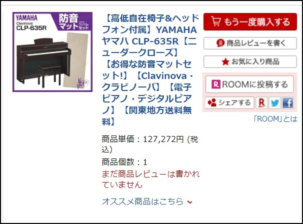 クラビノーバ1635を注文した画面画像